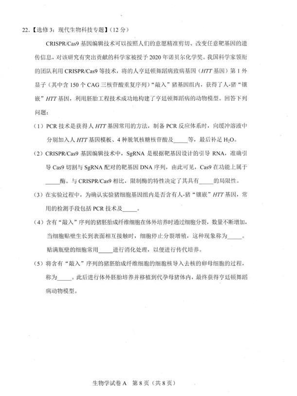 2021广东八省联考生物试卷及答案解析g