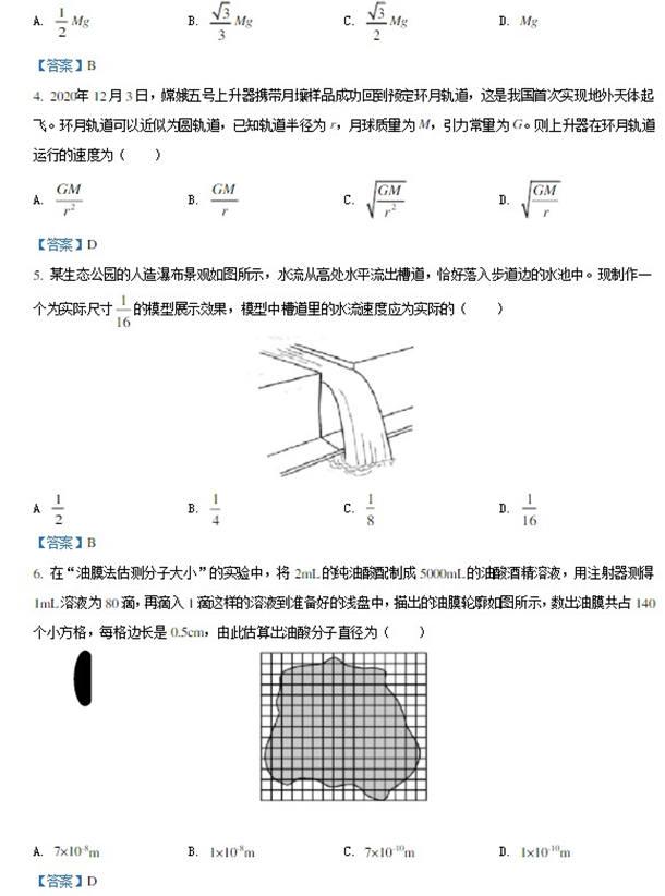 2021江苏八省联考物理试题及答案