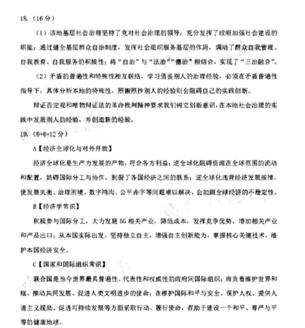 八省聯考政治江蘇卷試題答案