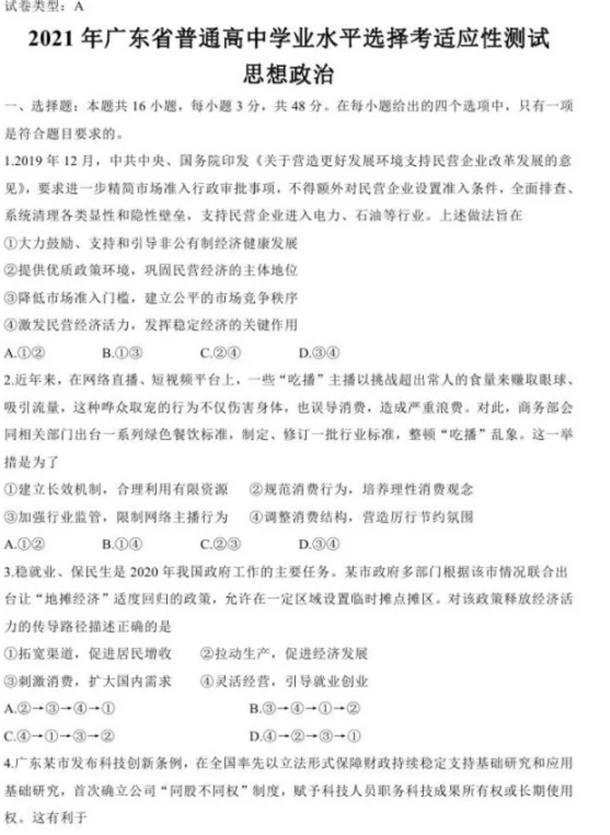 2021年八省联考政治广东卷试题