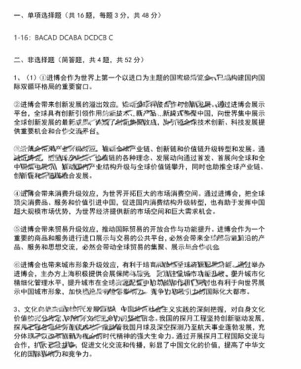 2021年八省联考政治广东卷试题答案