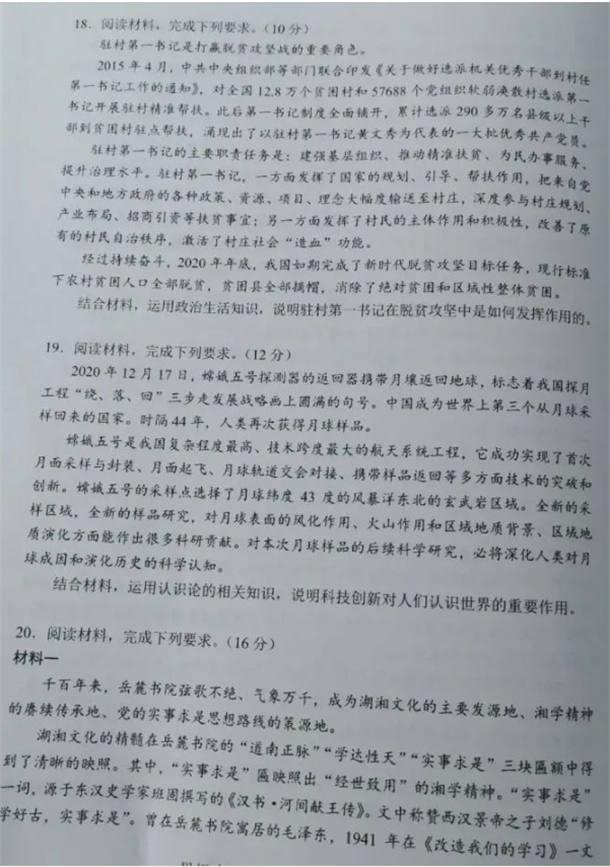 2021年八省联考政治湖南卷试题