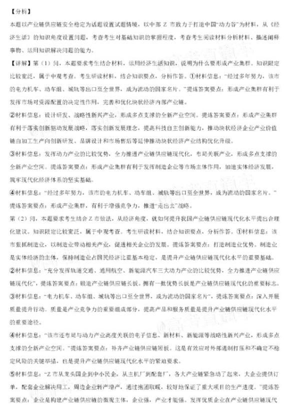 2021年八省联考政治湖南卷试题答案