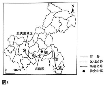2021年湖南省八省联考地理試題及答案