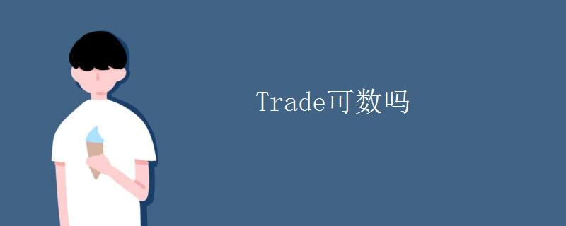 Trade可数吗