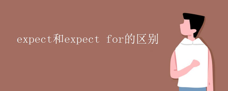 expect和expect for的区别