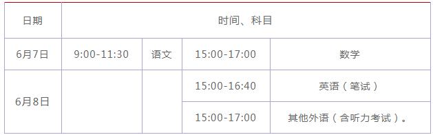 2021天津高考时间是几月几号
