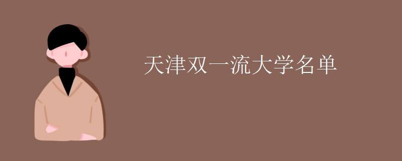 天津双一流大学名单