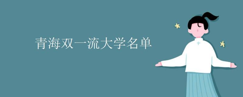 青海双一流大学名单