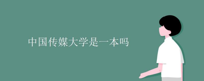 中国传媒大学是一本吗