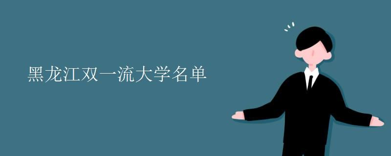 黑龙江双一流大学名单