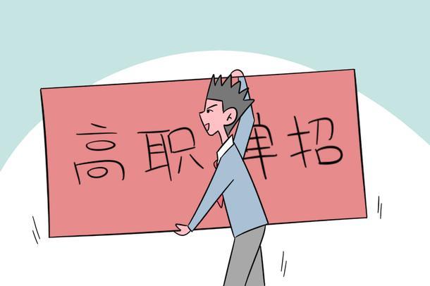 2021重庆分类考试走哪个学校好