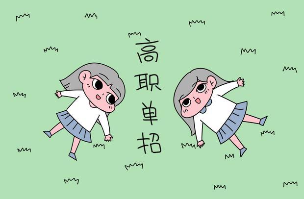 2021黑龙江高职单招考试时间是什么时候