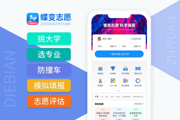 2021重庆新高考志愿填报规则