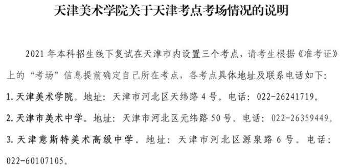 天津美术学院2021年天津考点考场分布