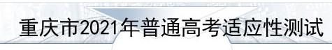 重庆八省联考志愿填报入口
