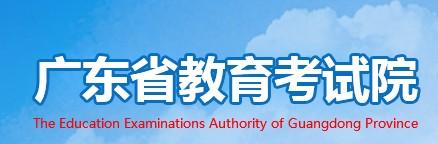 2021广东八省联考志愿填报入口