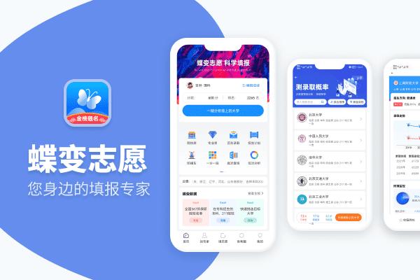 2021广东新高考模拟志愿填报时间