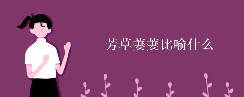 芳草萋萋比喻什么