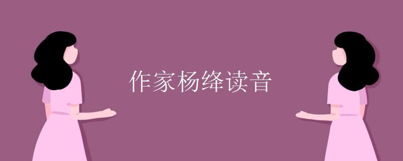 作家杨绛读音