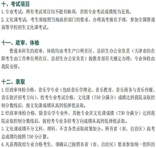 天津音乐学院2021本科招生简章
