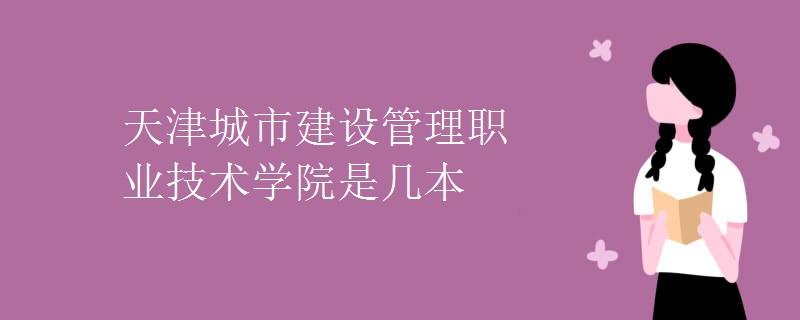 天津城市建设管理职业技术学院是几本