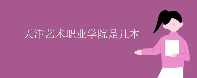 天津艺术职业学院是几本