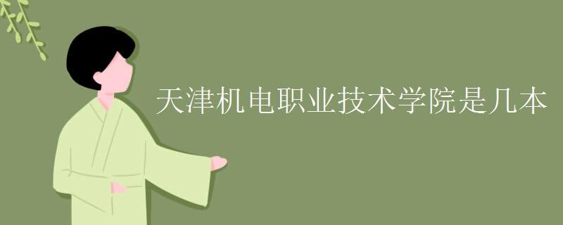 天津机电职业技术学院是几本