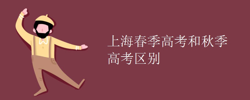 上海春季高考和秋季高考区别