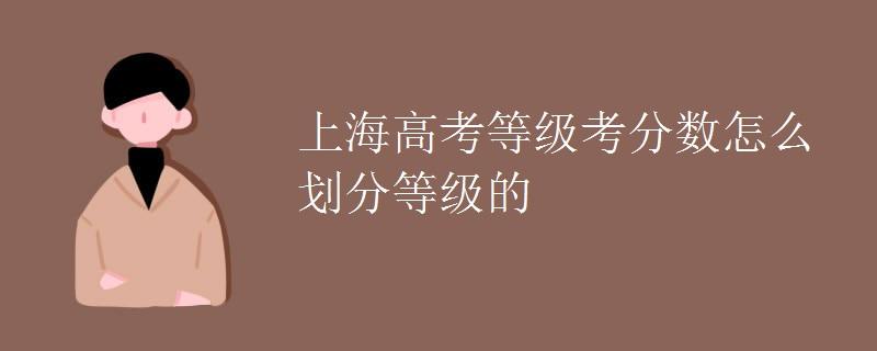 上海高考等级考分数怎么划分等级的