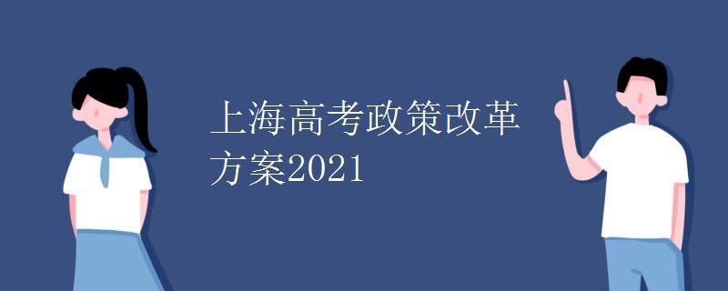 上海高考政策改革方案2021