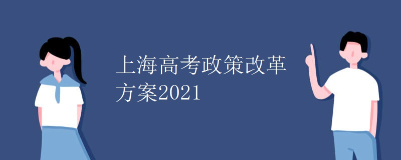 上海高考志愿填报规则
