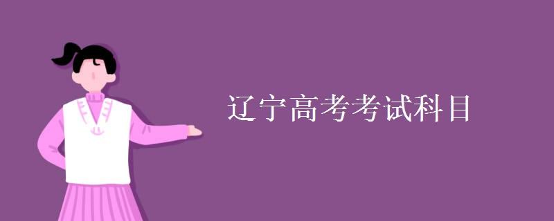 辽宁高考考试科目