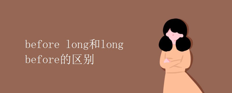 before long和long before的区别