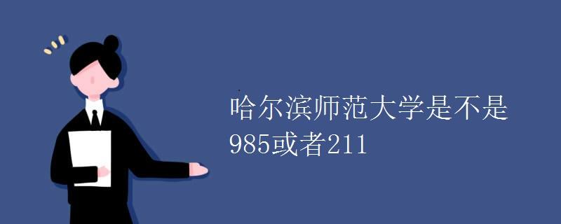 哈尔滨师范大学是不是985或者211
