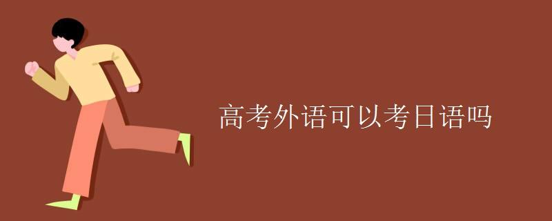 高考外语可以考日语吗