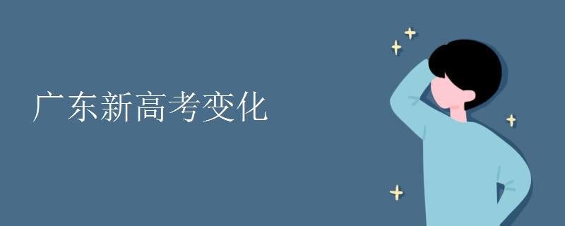 广东新高考变化