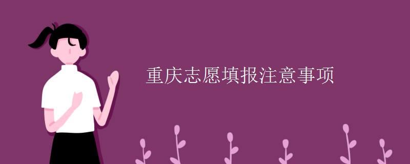 重庆志愿填报注意事项