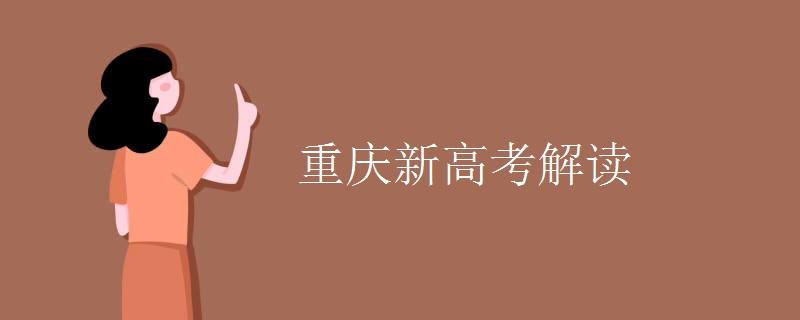 重庆新高考解读