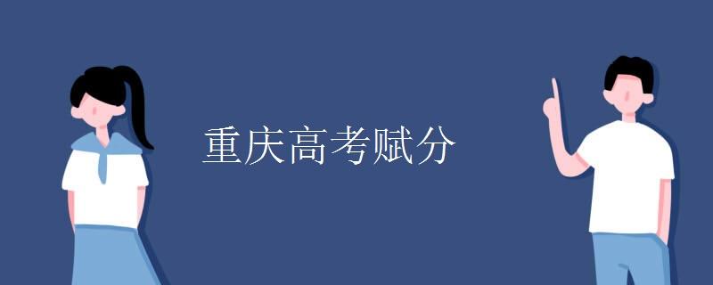 重庆高考赋分