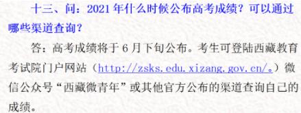 西藏高考成績公布時間