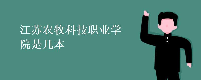 江苏农牧科技职业学院是几本