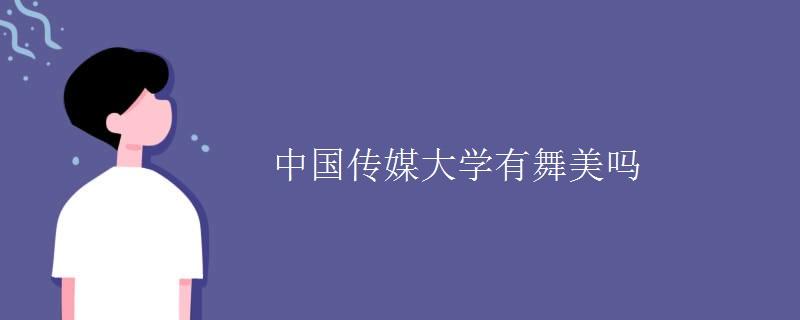 中国传媒大学有舞美吗