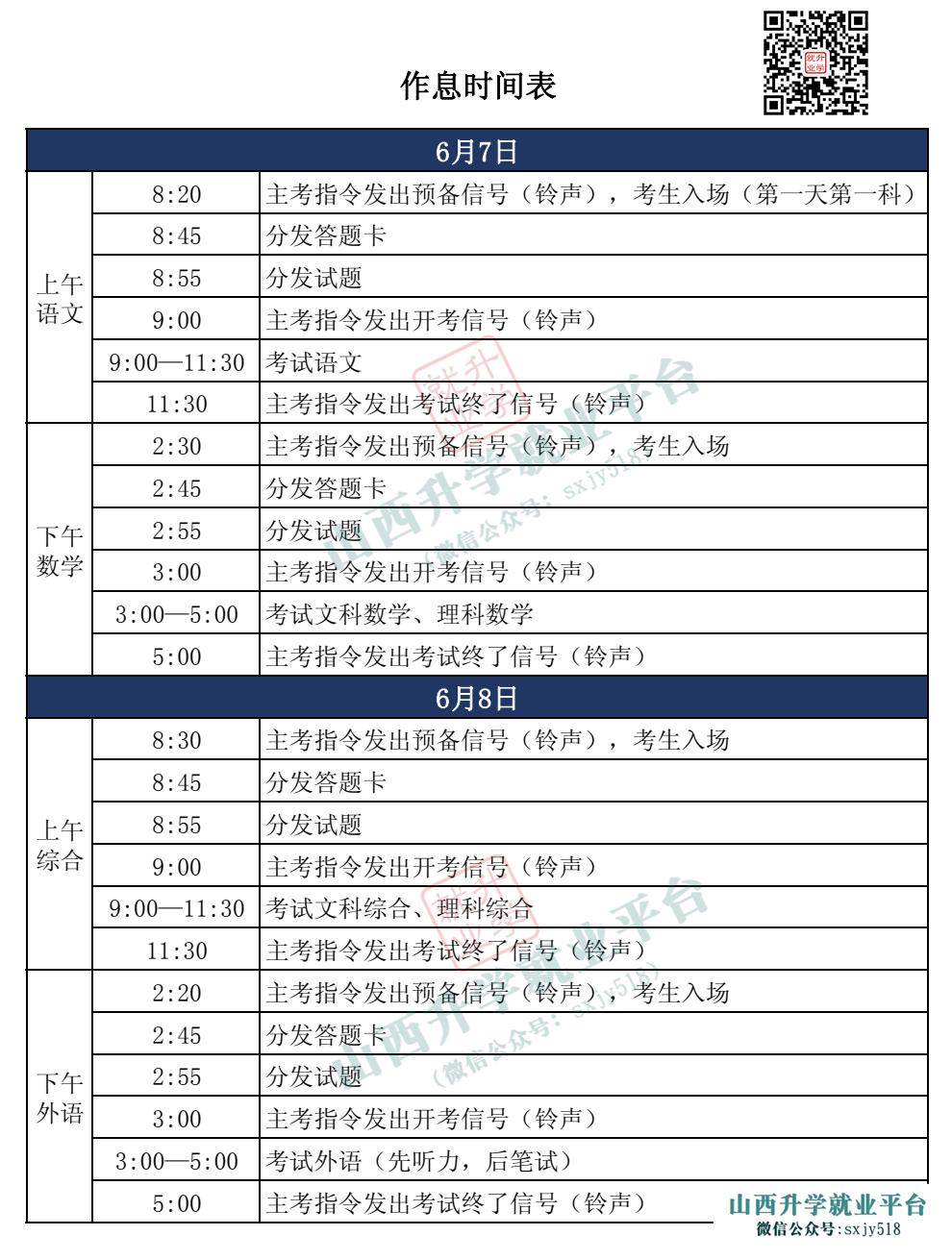 山西省2021高考考试作息时间表