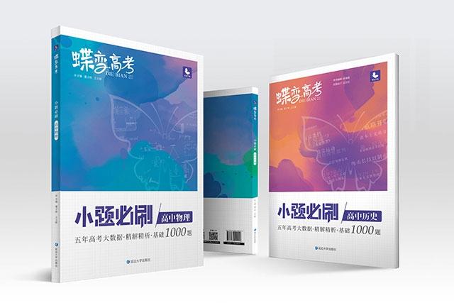2021西藏高考作文题目:可为与有为