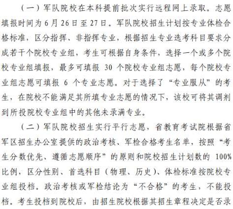湖南2021年军队院校招生投档及录取方法