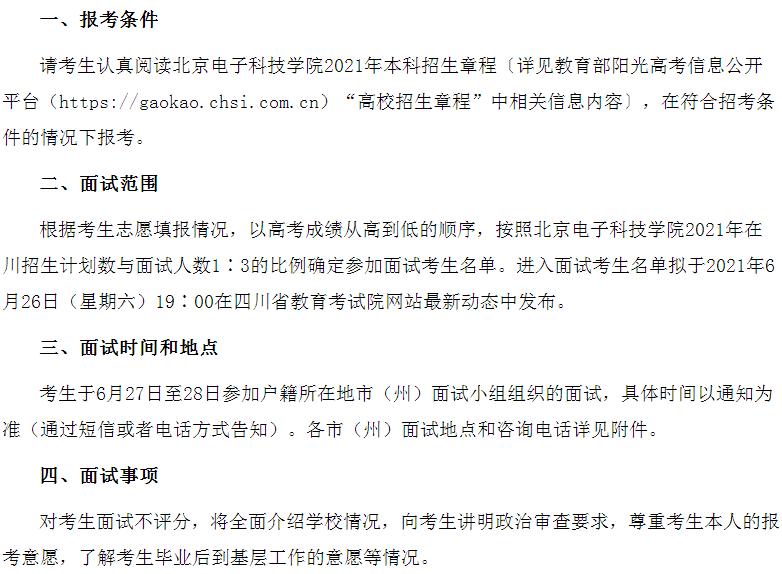 2021年北京电子科技学院在四川招生面试时间及地点