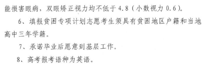 2021年北京电子科技学院在内蒙古招生面试时间地点
