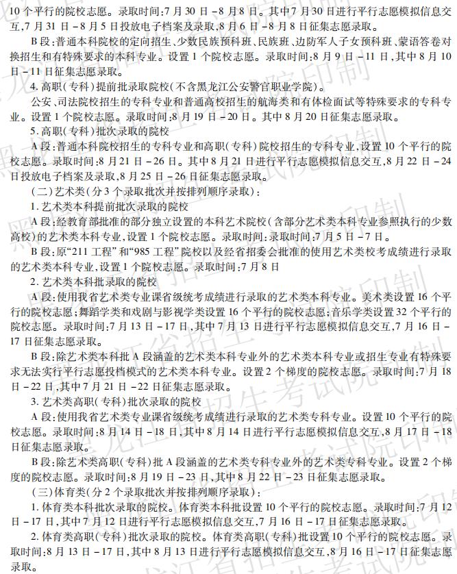 黑龙江2.jpg