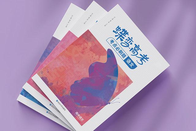 2021年四川高考满分作文